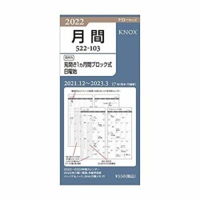 KNOX/ノックス システム手帳 リフィル 2022年 ナロー マンスリー 月間ブロック日曜始 52210322 (2021年 12月始まり)