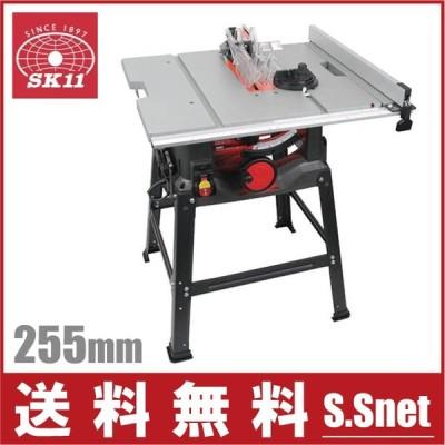 SK11 木工用テーブルソー STS-255ET 255mm  木工機械 電動ノコギリ 丸鋸盤 切断工具 卓上