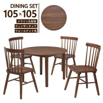 ダイニングテーブルセット 丸 105cm 5点 4人 ウォールナット色 mac105-5-pia371wn メラミン化粧板 木製 カフェ風 ウィンザーチェア ファミリー 21s-3k so tn