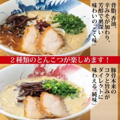 龍の家 2種類のとんこつ食べ比べセット(4食入)