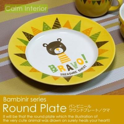 数量限定特価 ラウンドプレート(クマ) お皿 中皿 食器 バンビニール おしゃれ かわいい 子供用 キッチン用品