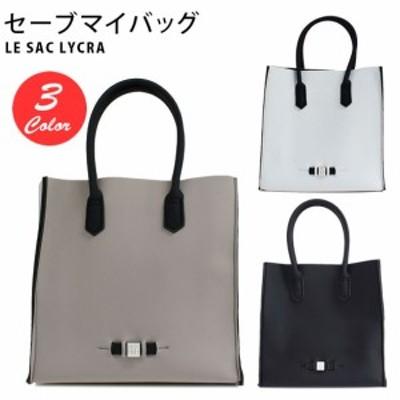 セーブマイバッグ SAVE MY BAG セイブマイバッグ トートバッグ LE SAC LYCRA 10240N-LY-TU LE SAC LYCRA//10240N-LY-TU【新品】