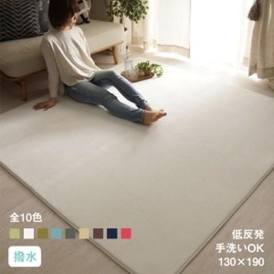 洗える 低反発 撥水 フランネル ラグ カーペット 約130×190cm 滑り止め ホットカーペット 床暖房