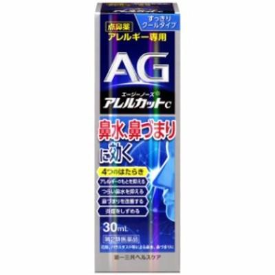 【第2類医薬品】エージーノーズ アレルカットC すっきりクールタイプ 30ml【SM】