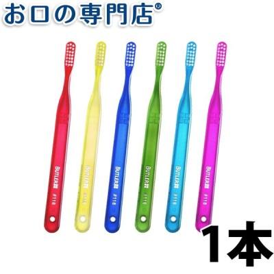 歯ブラシ サンスター BUTLER(バトラー) #118 ×1本