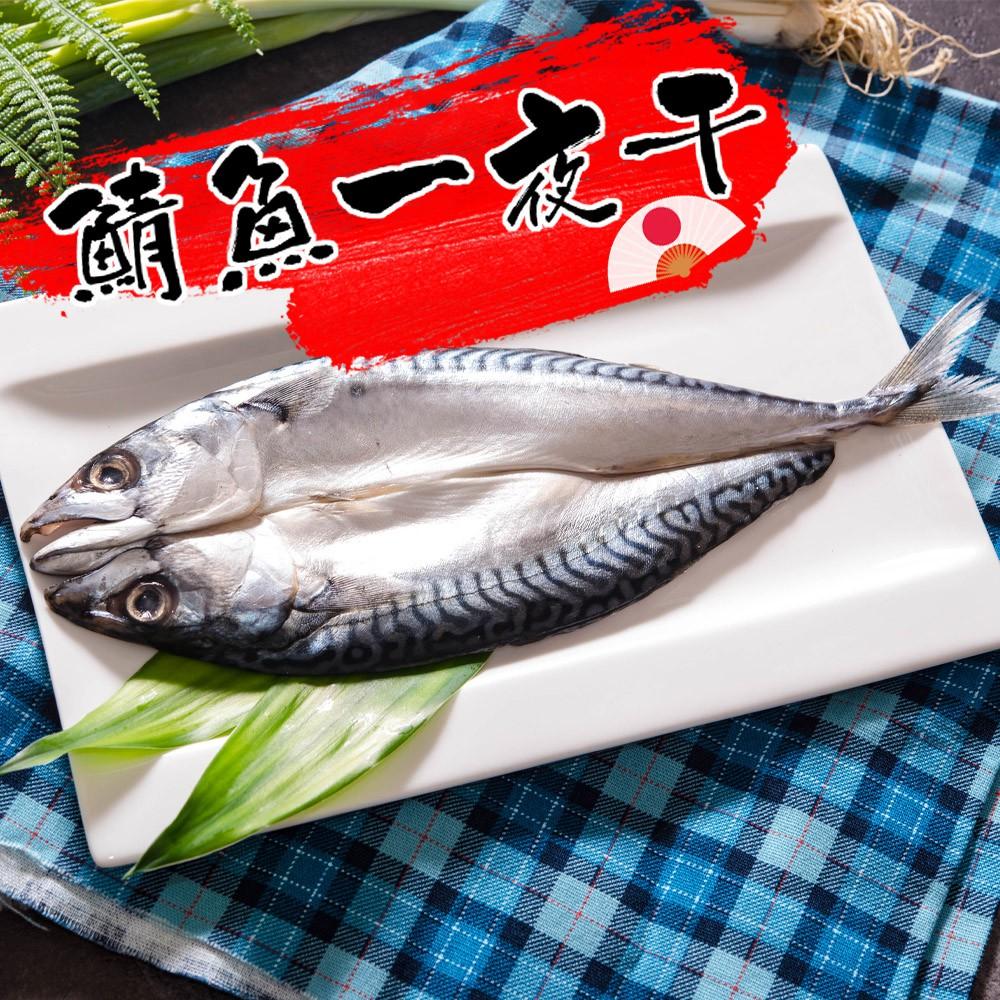 【鮮綠生活】挪威鯖魚一夜干175G(大) 正挪威進口