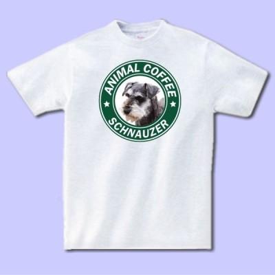 名入れ文字入れアニマルコーヒーTシャツ シュナイザー