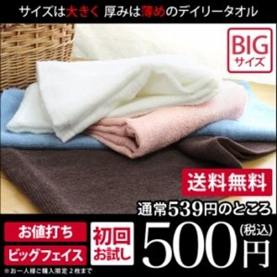 ビッグ フェイスタオル デイリータオル 1枚 おひとり様2枚まで 日本製 お試し 送料無料