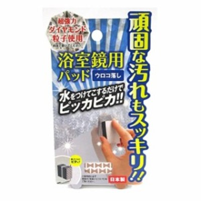 高森コーキ 浴室鏡用パット A-1101[お風呂 掃除 ウロコ 汚れ 落とし](940615)