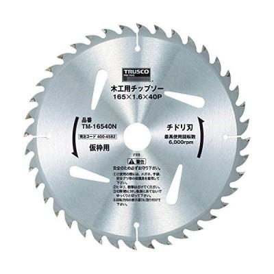 TRUSCO(トラスコ) 木工用チップソー チドリ刃 仮枠用 Φ165X40P TM-16540N