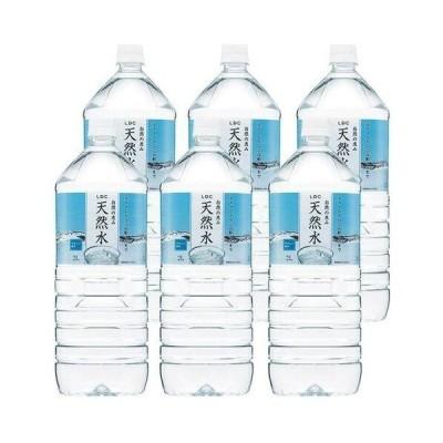 ライフドリンクカンパニー 自然の恵み 天然水 PET 2L/6本   LDC002
