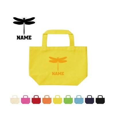 「トンボ」お名前入りトートバッグSサイズ/ランチバッグ ミニトート 手提げ鞄 昆虫