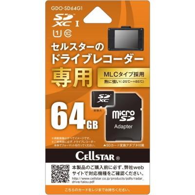 CELLSTAR GDO-SD64G1 [ドライブレコーダー専用 microSDXCカード(64GB)] 接続・配線・キット用品