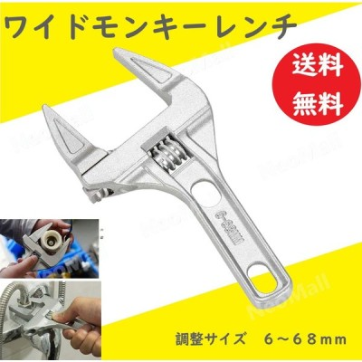 送料コミコミ☆ モンキーレンチ トップワイド 調整範囲 16-68mm 高品質 アルミニウム合金 薄型 ハンドル大開口 DIY 工具