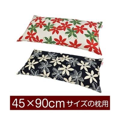 枕カバー 45×90cmの枕用ファスナー式  マリー ぶつぬいロック仕上げ