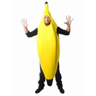 全身バナナ コスプレ おもしろ 衣装 コスチューム パーティー LL (170-185cm)