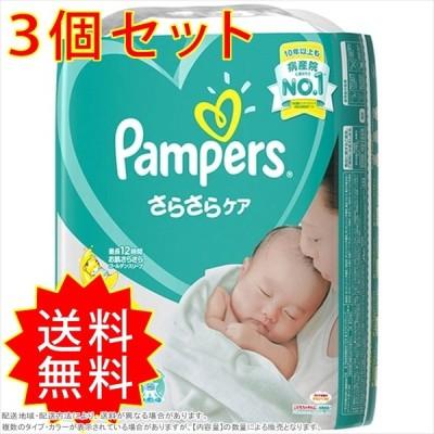 3個セット パンパース さらさらケア(テープ) スーパ-ジャンボ 新生児用 90枚 P&G オムツ まとめ買い 通常送料無料