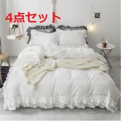 高級感デザイン 上品 男女兼用 4点セット セミダブル ふとんカバー 布団カバーセット ベッドカバー 寝具セット 枕カバー 柔らかい ベッドスカート ピローケース
