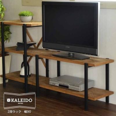 オープンラック KALEIDO 2段ラック 幅900mm 天然木パイン材 古材風 ビンテージ おしゃれ KAOR-90-D2 テレビ台