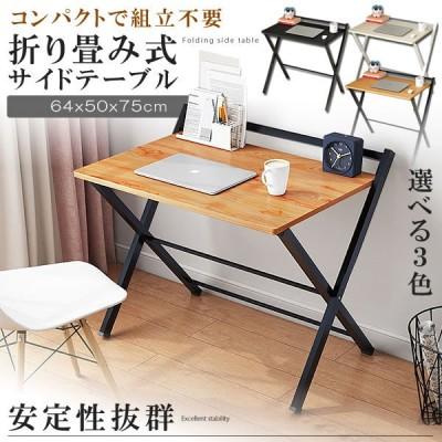 サイドテーブル 折り畳み式 折りたたみ デスク テーブル ミニテーブル 完成品 組み立て不要 64×50×75cm 3色選べる コンパクト A-53