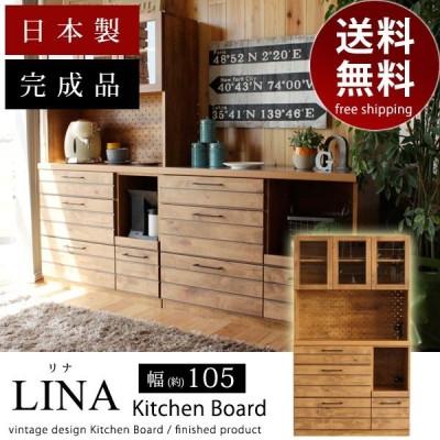 キッチンボード 日本製 国産 食器棚 カップボード 幅105