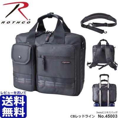 ROTHCO ロスコ 45003 CBレッドライン 3wayビジネスバッグ 男女兼用 ショルダーバック リュック A4 パソコン対応 レビューを書いて送料無料