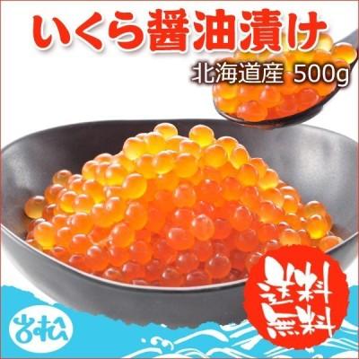 いくら醤油漬け 500g 北海道産 送料無料 お取り寄せグルメ