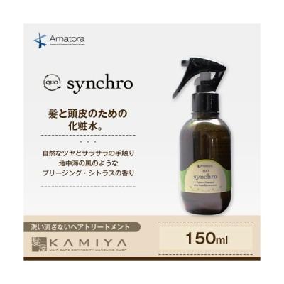 アマトラ クゥオ シンクロ 150ml(洗い流さないトリートメント) Amatora QUO synchro ノンシリコン シリコンフリー アウトバス ヘアミスト 本体