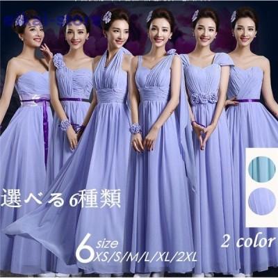 6タイプ有 大きいサイズ ロングドレス 結婚式 ウェディングドレス 結婚式 ドレス 締上げタイプ かわいい ロング 衣装 紫 ブルー パーティードレス