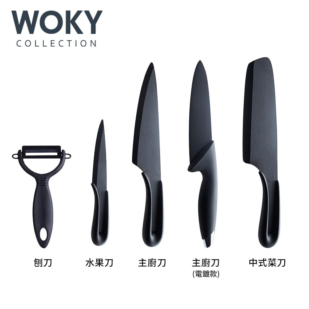 【WOKY 沃廚】黑騎士黑陶瓷刀(5款可選)