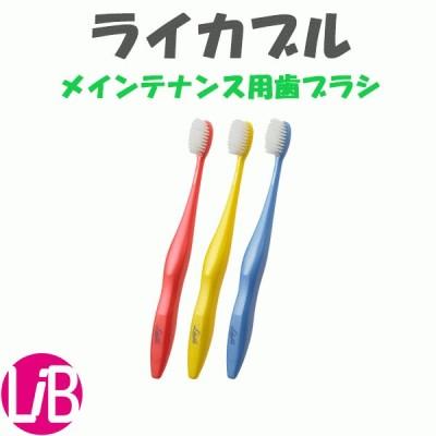 歯ブラシ ライカブル オーラルケア 歯ブラシ  12本セット 歯科 歯ブラシ  歯科専売 虫歯 予防 ライカブル