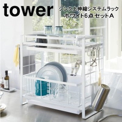 NEW! TOWER/タワー シンク上伸縮システムラック ホワイト6点セットA山崎実業 4360 4374 4362 4364 4197 4195