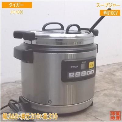 中古厨房 タイガー スープジャー JHI-N080 360×310×310 /21D1204Z