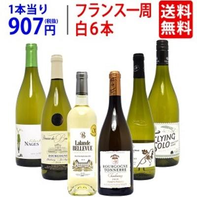 ワイン ワインセット 超厳選 美味しいものだけフランス一周 白6本セット 送料無料 ^W0FWE4SE^
