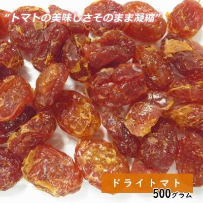 大地の生菓 ドライトマト 500g ドライフルーツ ギフト 手土産 プレゼント フルーツティー 送料無料 トッピング ピザ プチギフト 非常食 保存食