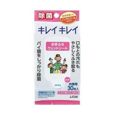【LION】キレイキレイ 除菌ウェットシート ノンアルコールタイプ(30枚)