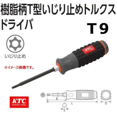 KTC 樹脂柄T型いじり止めトルクスドライバー D1T-T9H