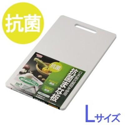 まな板 HOME&HOME 抗菌まな板 L ホワイト | カッティングボード 抗菌 プラスチック