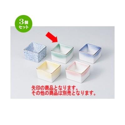 3個セット 珍味 和食器 / 角型珍味入ヒワ吹 寸法:5.7 x 5.7 x 3.7cm