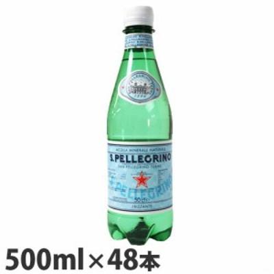 サンペレグリノ 炭酸水 SAN PELLEGRINO 500ml×48本 『送料無料(一部地域除く)』