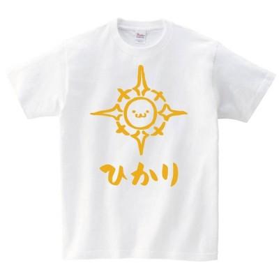 ひかり 光 属性 エレメント シンボル 筆絵 イラスト 半袖Tシャツ