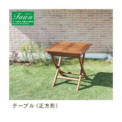 ガーデンテーブル 折りたたみ 木製 ガーデン テーブル 木製折りたたみテーブル(正方形)