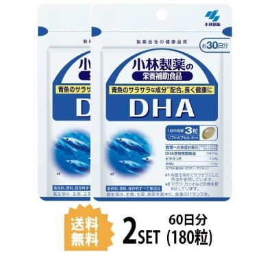 2パック 小林製薬 DHA 約30日分×2セット (180粒) 健康サプリメント