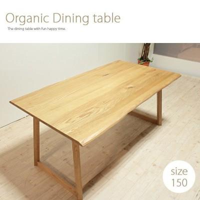 ダイニングテーブル  テーブル オーガニック 150 ダイニング 開梱設置