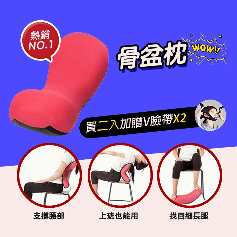 Sports Cushion體態骨盆枕 椅墊 坐墊 贈V-up反重力提拉塑臉帶
