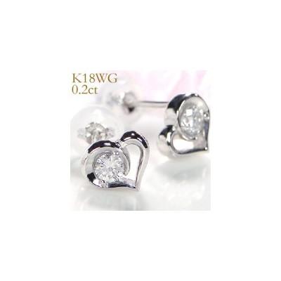 ダイヤモンドピアス ホワイトゴールド K18WG 0.2ct オープンハート ホワイトデー  ギフト 記念日 プレゼント 入学 卒業 祝い