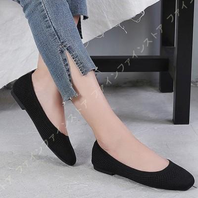 レディース フラット シューズ パンプス ローヒール ペタンコ 靴 歩きやすい ニット 大きいサイズ ふんわり クッション 疲れにくい コンフォートシューズ