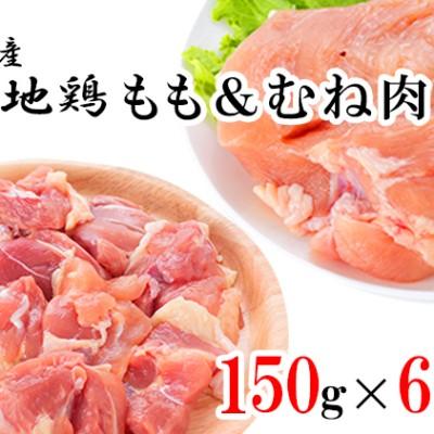 秋田県産比内地鶏肉900g(150g×6袋 小分け モモ しょうゆ 味付き)
