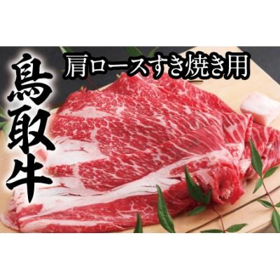 【578】鳥取牛肩ロースすき焼き用 400g