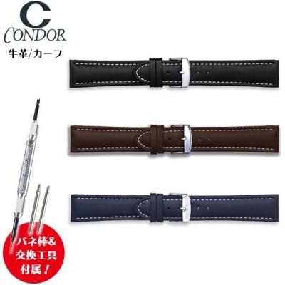 時計 ベルト 腕時計 交換 時計ベルト 革ベルト CONDOR コンドル 牛革 レザー メンズ 18mm 20mm 22mm 336R